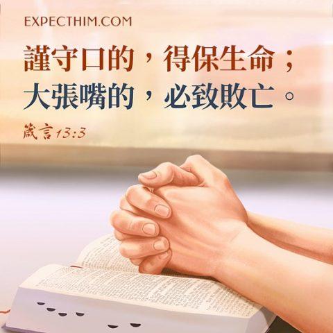 基督徒手放在聖經上禱告希望自己能有敬畏神的心,謹守口舌