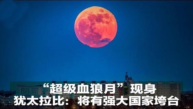 天文奇觀「超級血狼月」驚現 猶太拉比:世界的結局近了