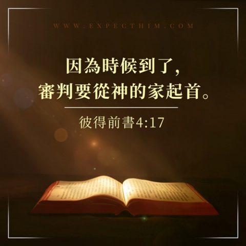 彼得前書4:17關於審判工作的靈修經文
