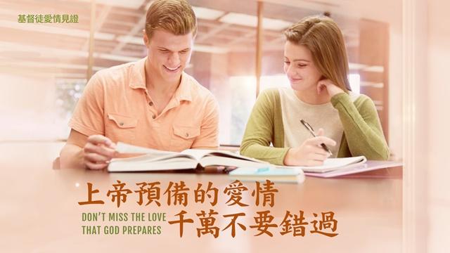 基督徒愛情見證:上帝預備的愛情千萬不要錯過