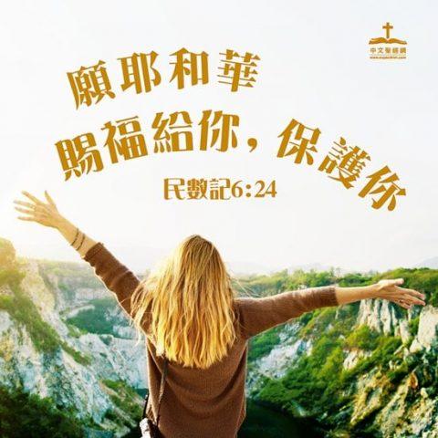 願耶和華賜福給你,保護你。(民數記 6:24)