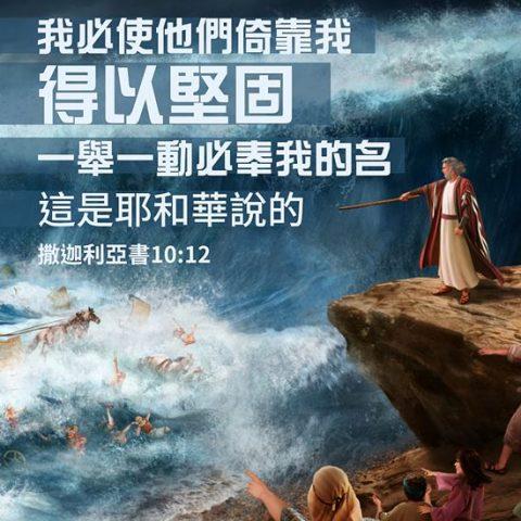 摩西帶領以色列民過紅海