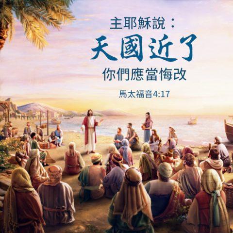耶穌說:「天國近了,你們應當悔改!」