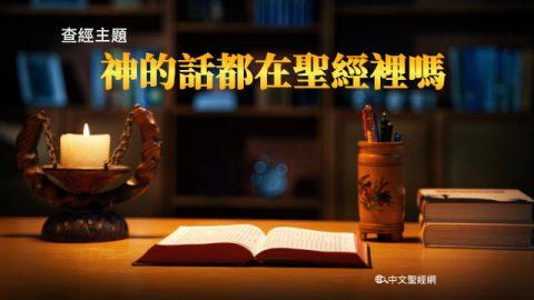 查經主題:神的話都在聖經裡嗎