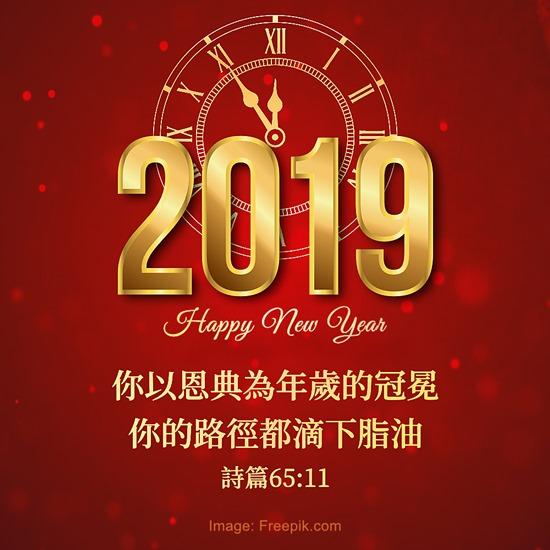 新年快樂 Happy New Year