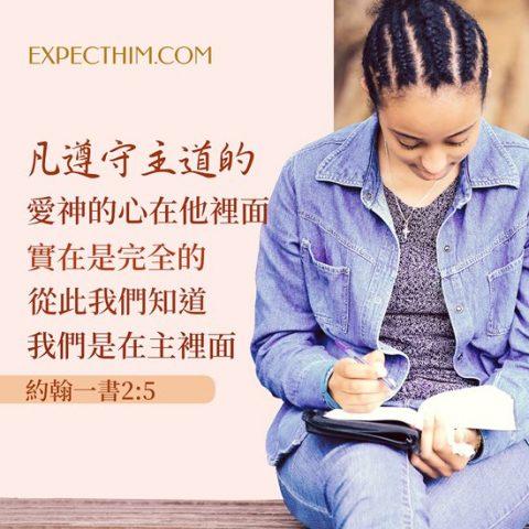 凡遵守主道的,愛神的心在他裡面實在是完全的。從此我們知道我們是在主裡面。(約翰一書 2:5)