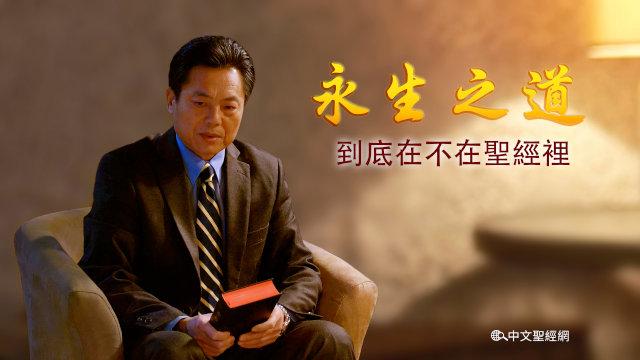一個基督徒坐在沙發上沉思永生之道的問題