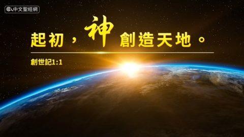聖經金句:神創造世界