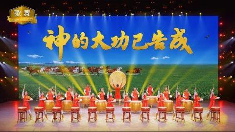 詩歌舞蹈《神的大功已告成》讚美神已完全得著榮耀