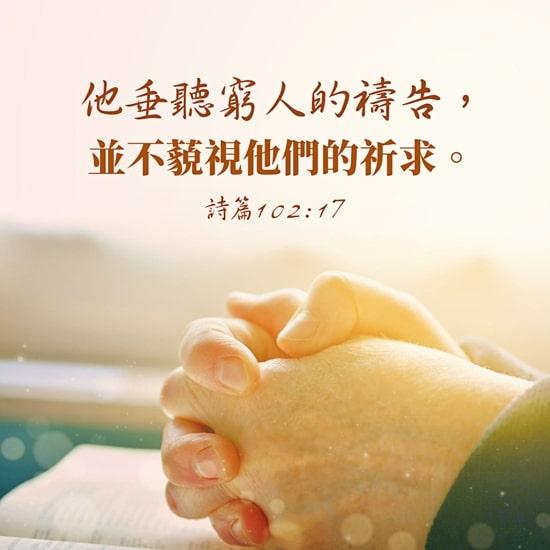 他垂聽窮人的禱告,並不藐視他們的祈求