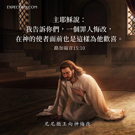 為罪人悔改而歡喜-聖經金句圖片