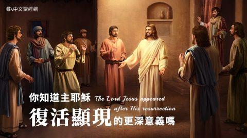 你知道主耶穌復活顯現的更深意義嗎(有聲讀物)