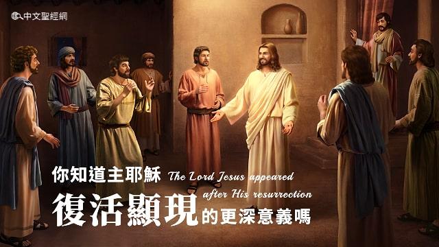 耶穌復活,耶穌復活的意義,復活節聖經故事