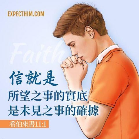 信就是所望之事的實底,是未見之事的確據。(希伯來書 11:1)