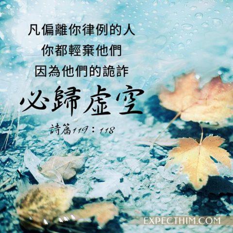 凡偏離你律例的人,你都輕棄他們,因為他們的詭詐必歸虛空。(詩篇 119:118)