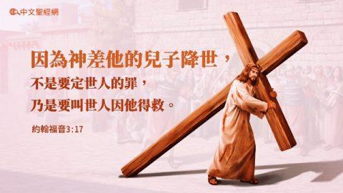 聖經金句:道成肉身的意義