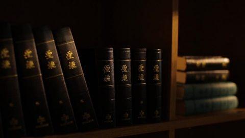 聖經解析:聖經是否各方面的真理都全備