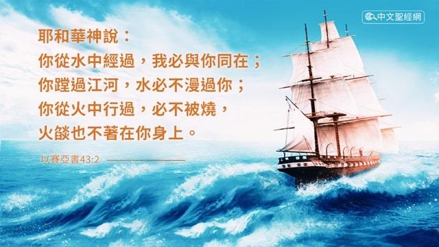 你從水中經過,我必與你同在;你蹚過江河,水必不漫過你;你從火中行過,必不被燒,火燄也不著在你身上。