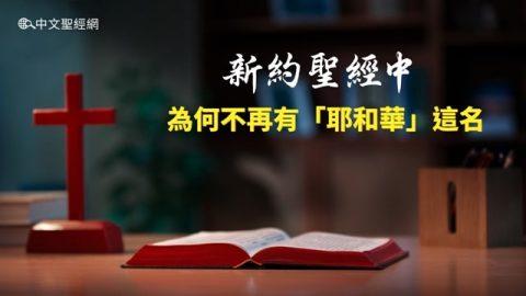 新約聖經中為何不再有「耶和華」這名