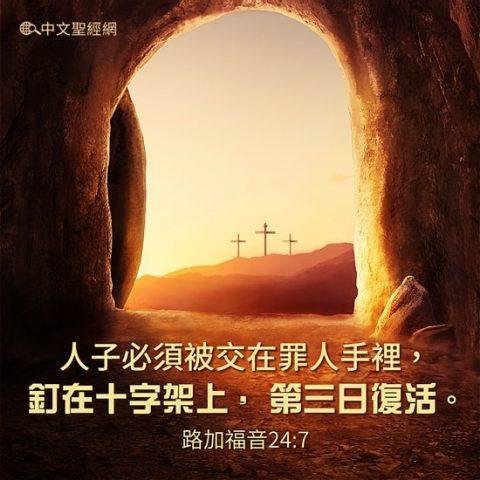 人子必須被交在罪人手裡,釘在十字架上,第三日復活。