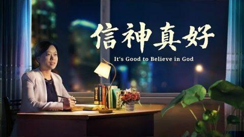 2019福音電影《信神真好》什麼是真正的幸福人生