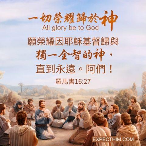 很多信徒跪在神面前向神獻上讚美