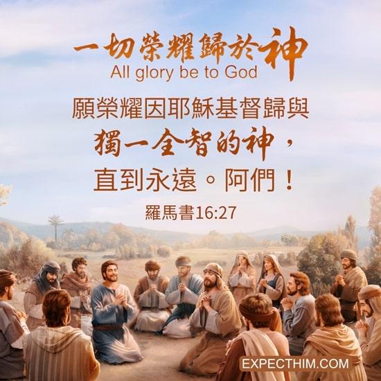 Image result for 你活在基督里,他也活在基督里,彼此才能和谐,彼此才能有同样的看法,彼此才能有同心合意的祷告。