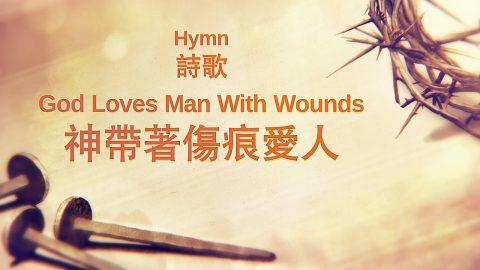 英文敬拜詩歌《神帶著傷痕愛人》主耶穌愛你【中文字幕】