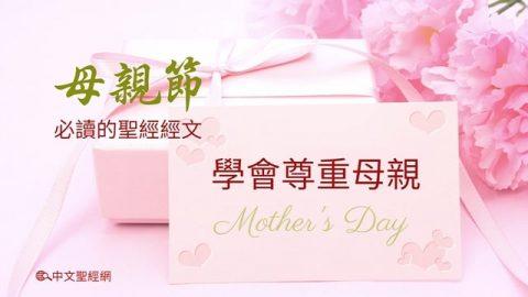 母親節必讀的聖經經文,學會尊重母親