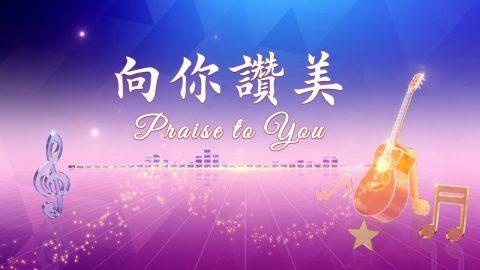 神愛超越一切 | 心聲詩歌—— 心靈的波動《 向你讚美 Praise to you 》