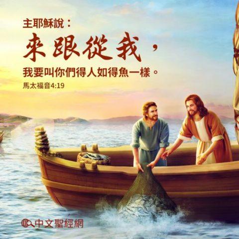 耶穌對他們說:「來跟從我,我要叫你們得人如得魚一樣。」馬太福音 4:19