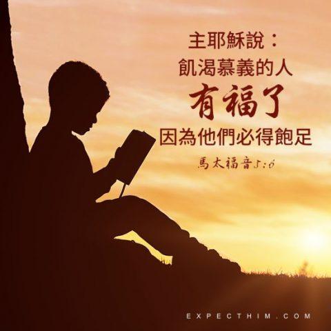 飢渴慕義的人有福了!因為他們必得飽足。馬太福音 5:6