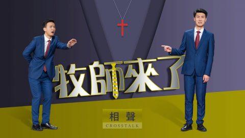 2019基督教相聲《牧師來了》