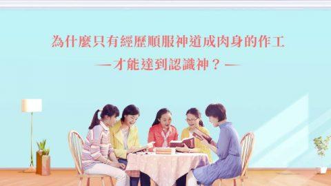 5個姊妹圍着桌子一起讀神的話語
