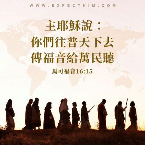 他又對他們說:「你們往普天下去,傳福音給萬民(萬民:原文作凡受造的)聽。