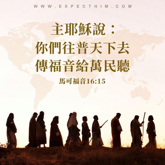 他又對他們說:「你們往普天下去,傳福音給萬民(萬民:原文作凡受造的)聽。」