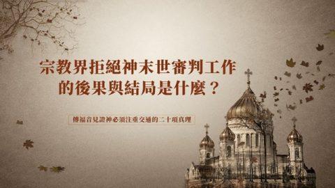 宗教界拒絕神末世審判工作的後果與結局是什麼?
