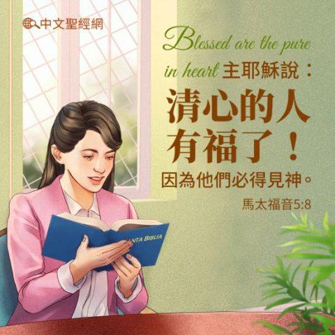 清心的人有福了!因為他們必得見神。馬太福音 5:8