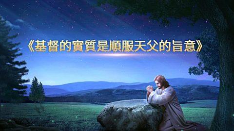 基督的實質是順服天父的旨意