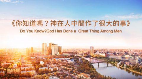 你知道嗎?神在人中間作了很大的事