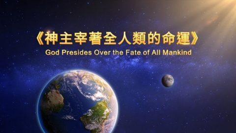 神主宰著全人類的命運
