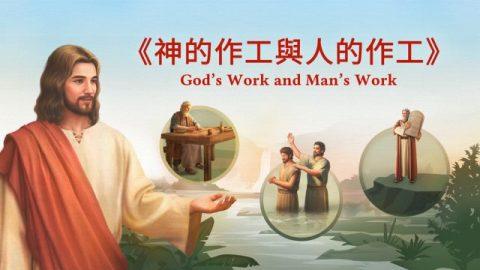 神的作工與人的作工