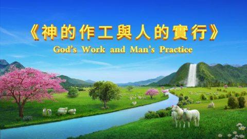 神的作工與人的實行