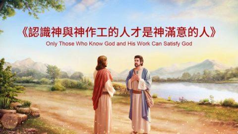 主耶穌和彼得在路上交談,彼得手捂着心在說話