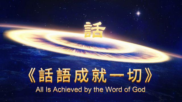 神的話語《話語成就一切》