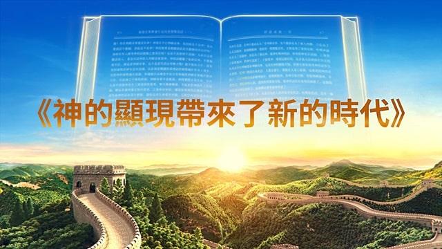 中國長城太陽升起還有神話語書籍