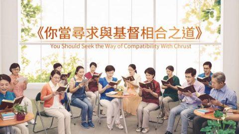 好多人圍坐在一起讀神的話語