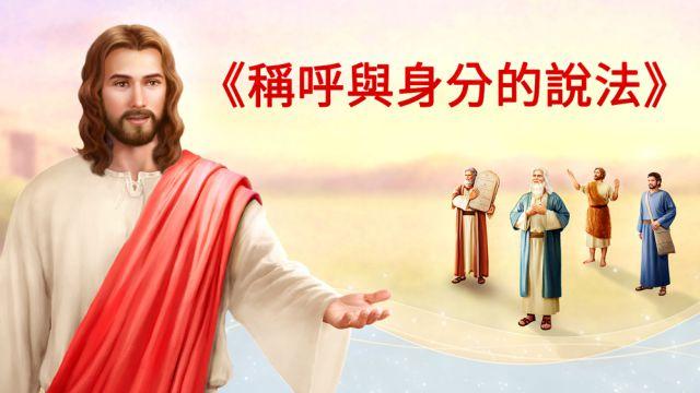 主耶穌特寫和那些曾經事奉神的人