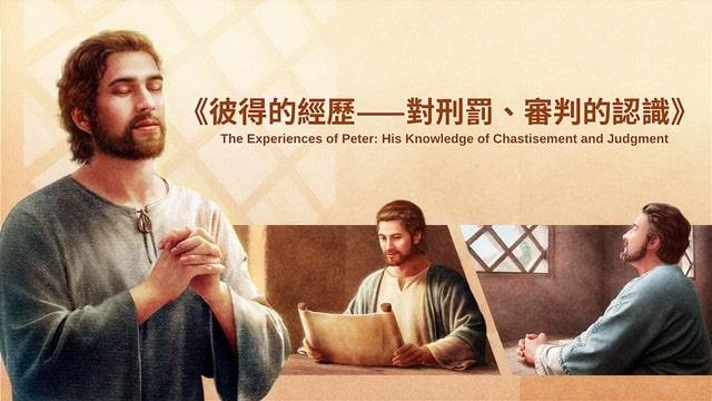 彼得禱告與看書的畫面