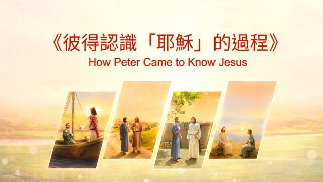 彼得與耶穌在一起生活的點點滴滴
